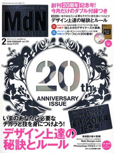 MdN (エムディーエヌ) 2009年 02月号 [雑誌]