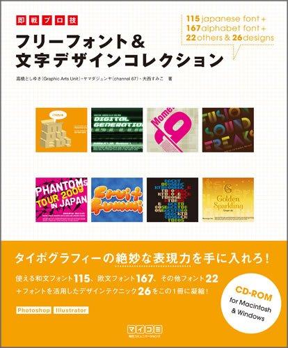 フリーフォント&文字デザインコレクション
