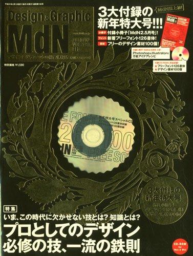 MdN ( エムディーエヌ ) 2010年 02月号